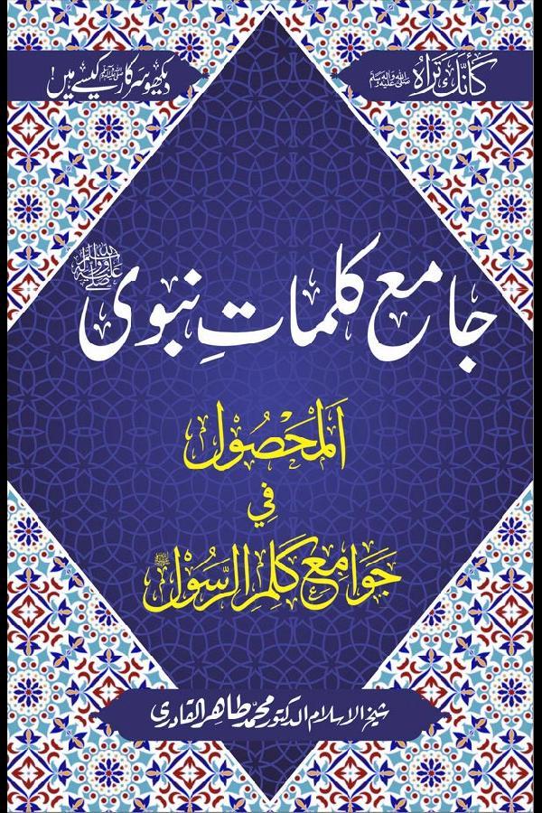 Jami' Kalimat e Nabawi ﷺ