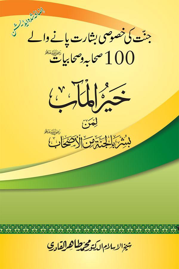 Jannat ki Khasoosi Basharat pany waly 60 Sahaba Karam (R.A)