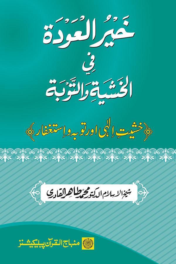 Khashiyat-e-Elahi aur Tawba o Istaghfar