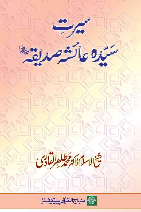 Life of Sayyida 'A'isha Siddiqa (R.A.)