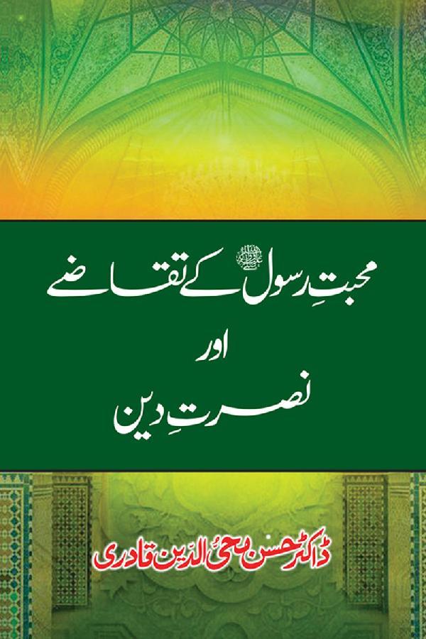 Mahabbat-e-Rasool ﷺ ky Taqazy awr Nusrat-e-Din