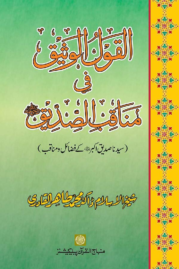 Merits and Virtues of Sayyiduna Abu Bakr (R.A.)