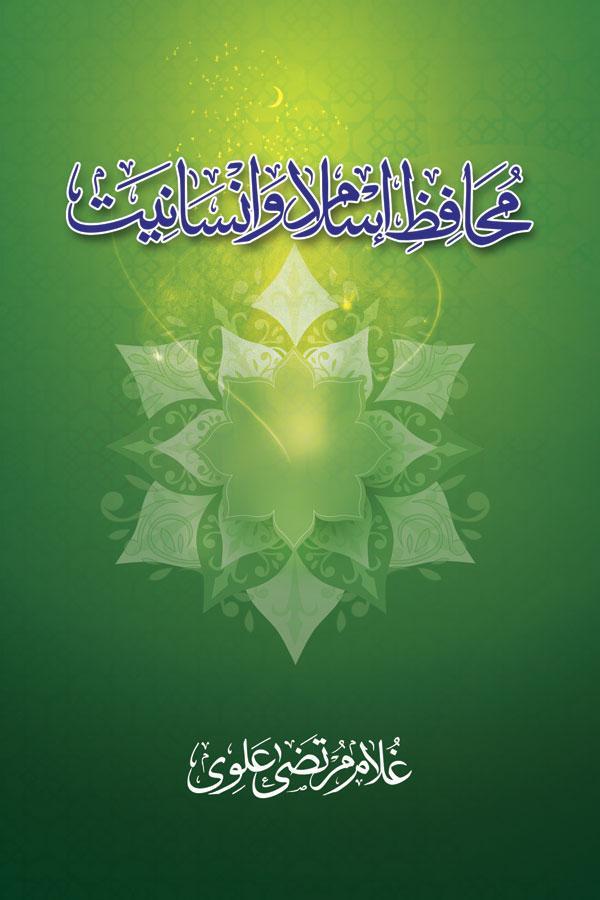 Muhafiz e Islam wa Insaniyat