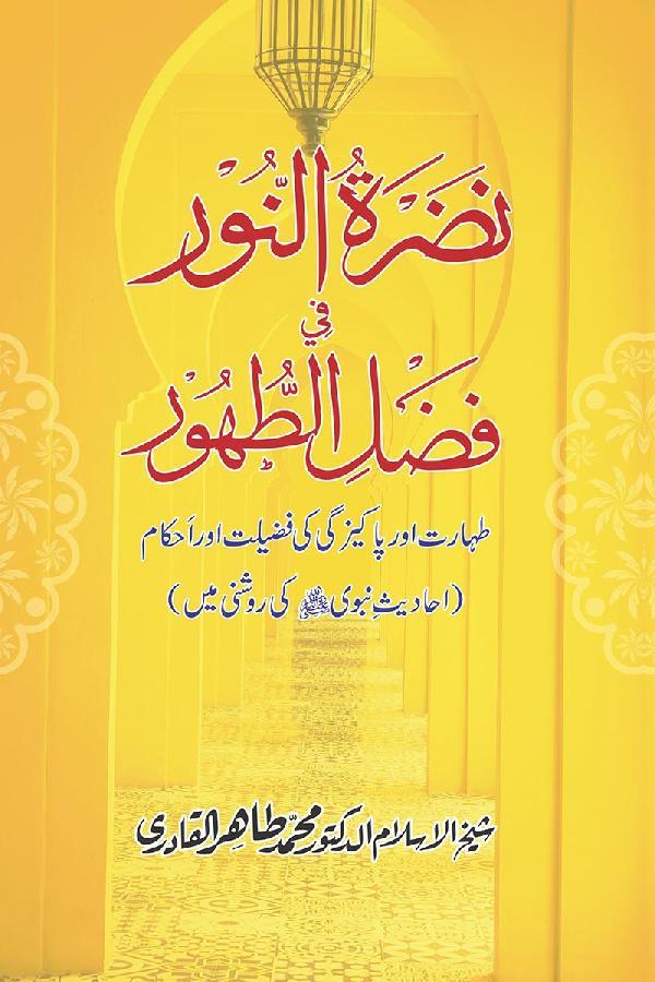 Nadrat-un-Noor fi Fasl al-Tuhur