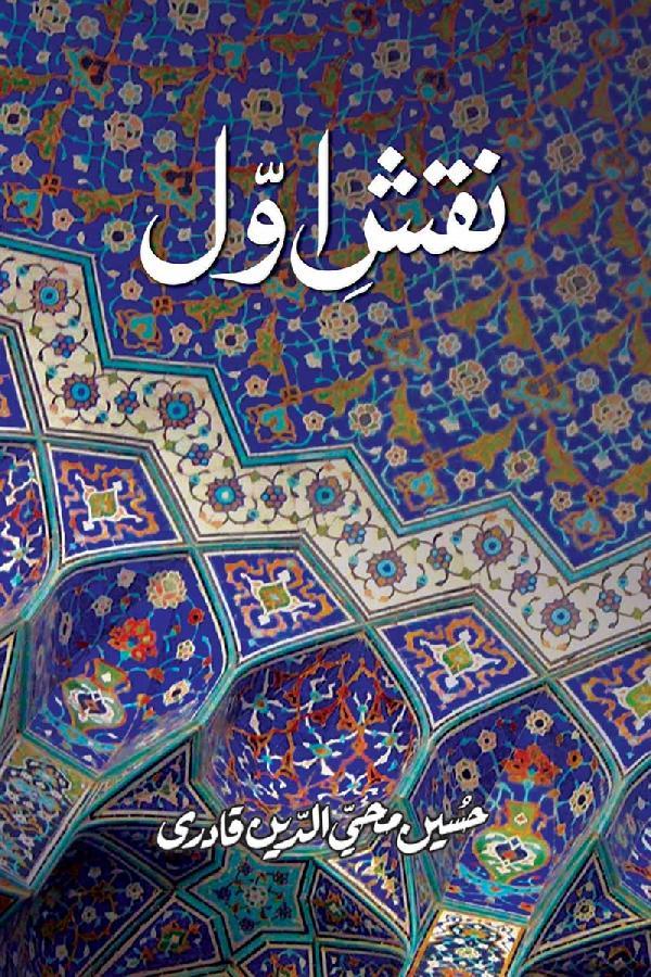 Naqsh-e-Awwal