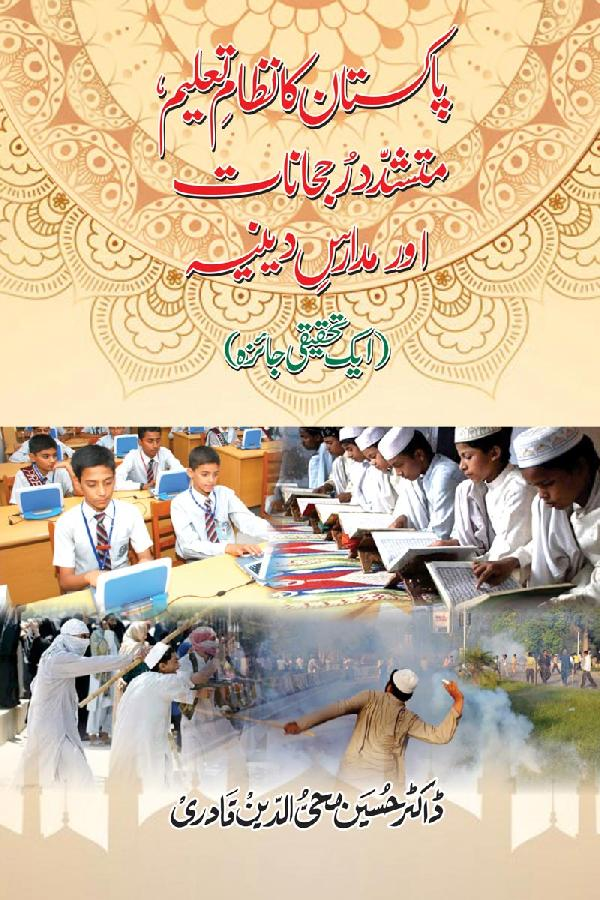 Pakistan ka Nizam e Taleem, Mutashadid Rujhanat & Madaris e Diniyyah