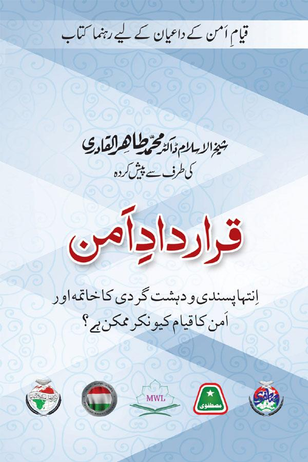 Peace Resolution - Presented by Shaykh-ul-Islam Dr Muhammad Tahir-ul-Qadri