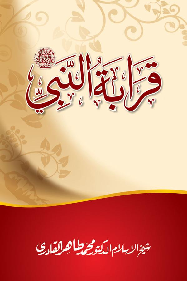 Qaraba al-Nabi ﷺ