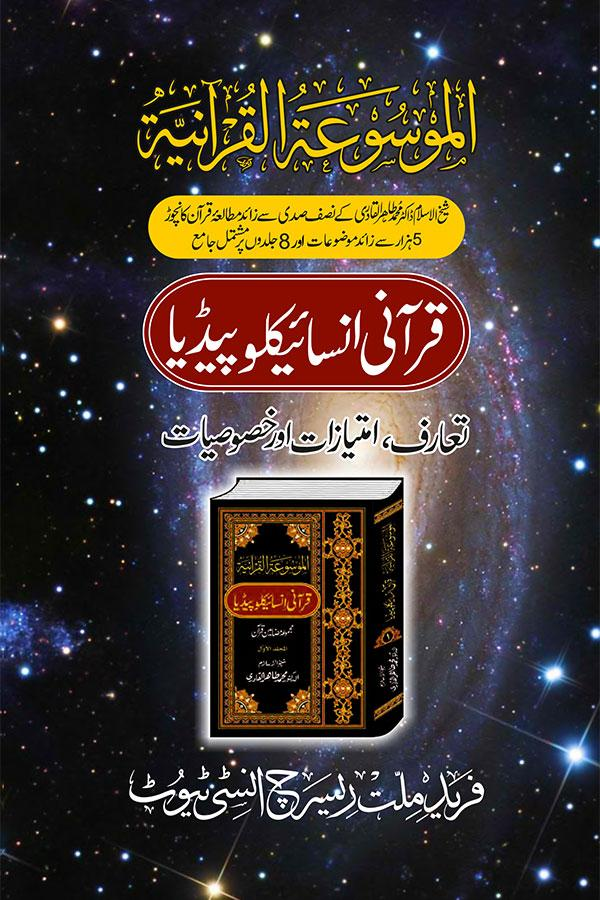 Quranic Encyclopedia