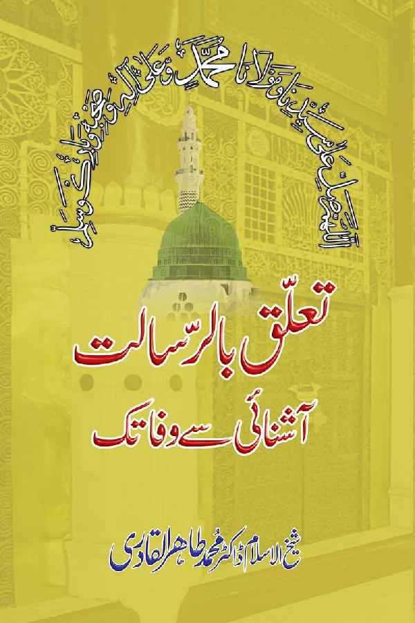Relationship with the Prophet (PBUH):
