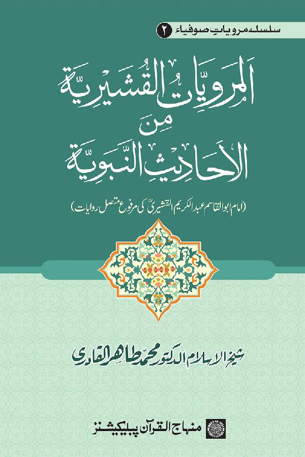 Saints' Narration Series: Imam al-Qushayri's Hadith Reports Contiguously Ascending (marfu' muttasil) to the Prophet (PBUH)