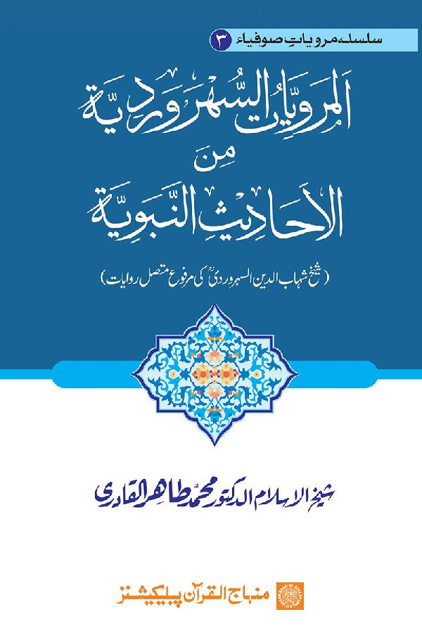 Saints' Narration Series: Imam al-Suharwardi's Hadith Reports Contiguously Ascending (marfu' muttasil) to the Prophet (PBUH)