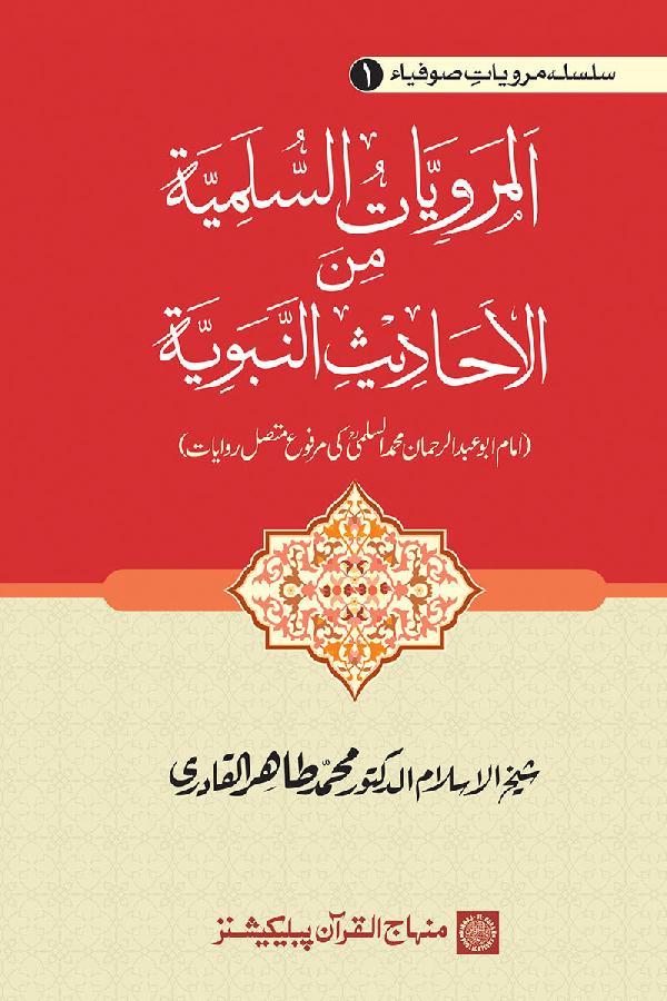 Saints' Narration Series: Imam al-Sulami's Hadith Reports Contiguously Ascending (marfu' muttasil) to the Prophet (PBUH)