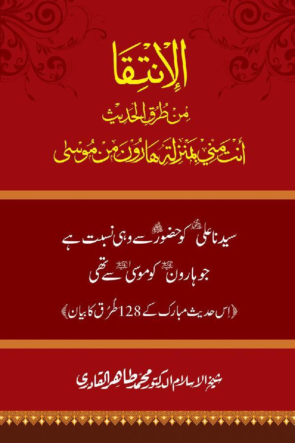 Sayyiduna Ali (R.A.) ko Huzoor ﷺ sy wuhi Nisbat hay jo Haroon (A.S.) ko Musa (A.S.) sy thi