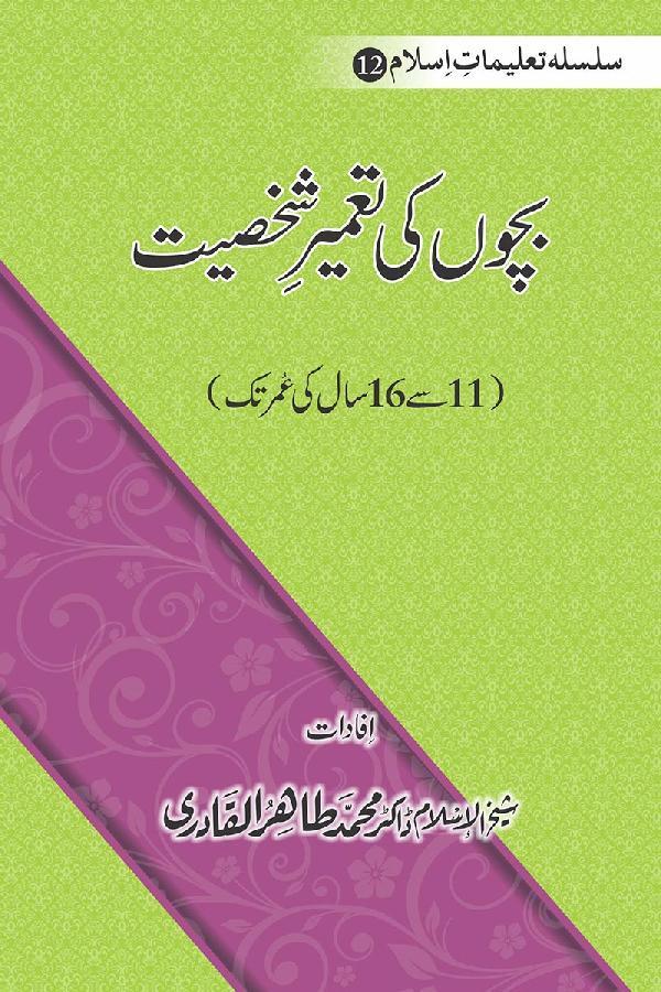 Silsila Ta'limat-e-Islam (12): Bachon ki Tamir-e-Shakhsiyat