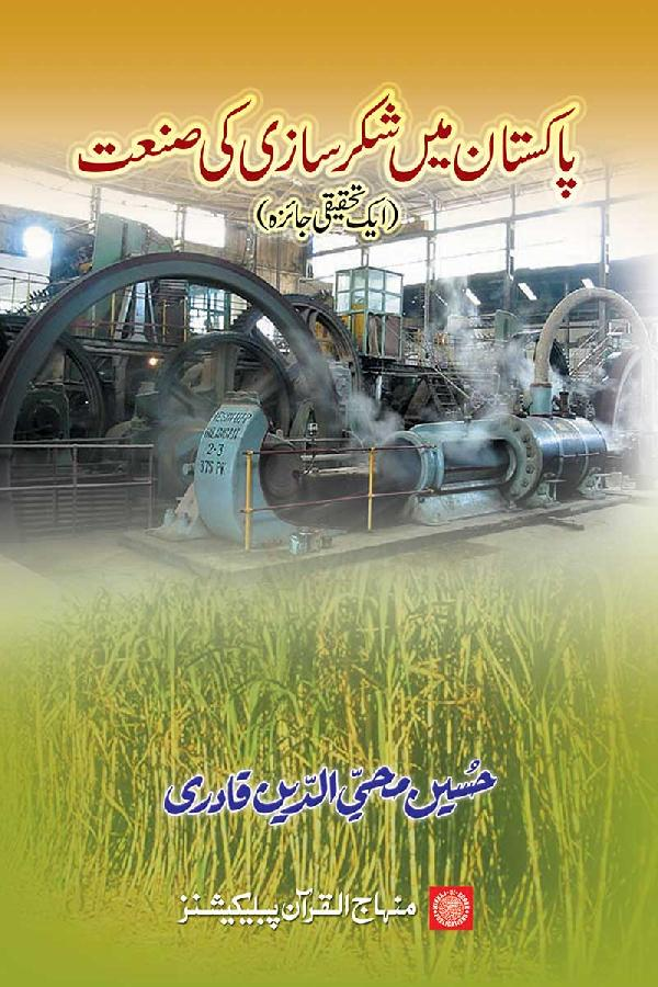 Sugar Industry in Pakistan (A Research Study)