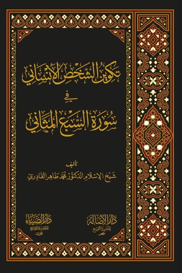 Takwin al-Shakhs al-Insani fi Surat al-Sab al-Masani