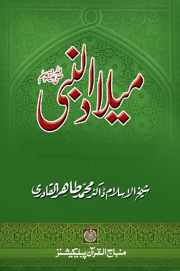 The Birth of the Holy Prophet (PBUH)