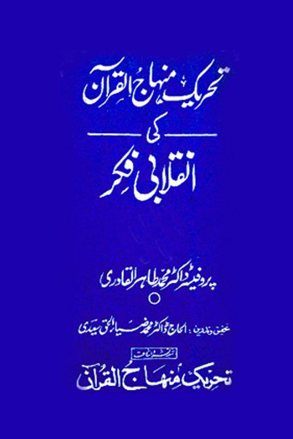 The Dynamic Thought of Minhaj-ul-Quran International