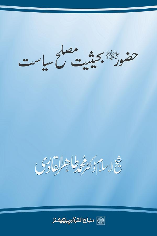 The Holy Prophet (PBUH) as a Political Reformer