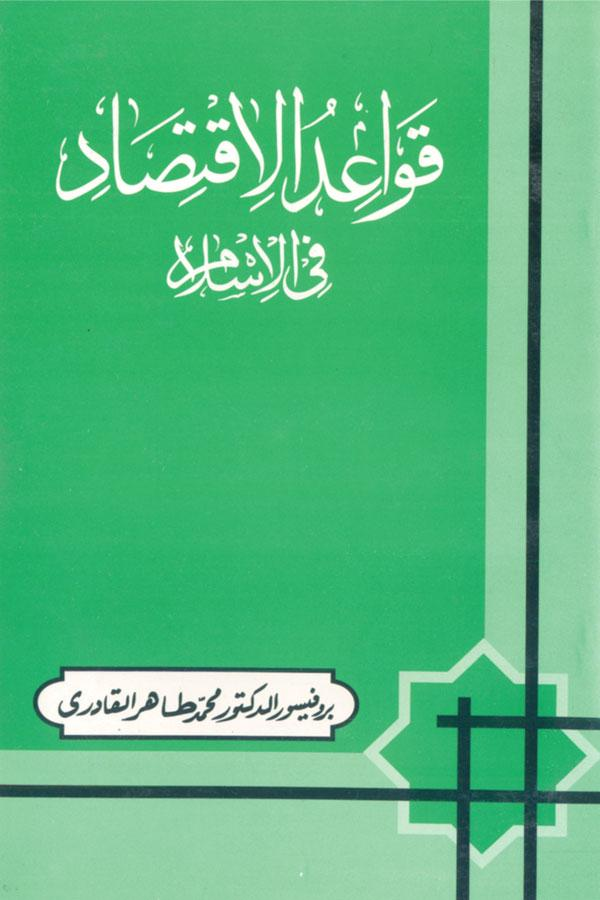 The Islamic Principles of Economy