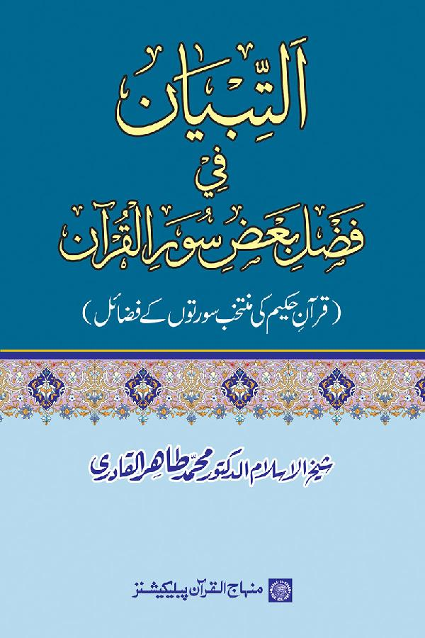 The Merits of Selected Chapters of the Holy Quran