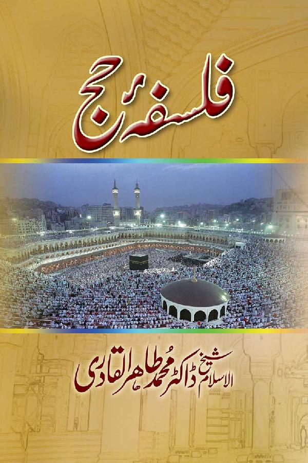 The Philosophy of Hajj