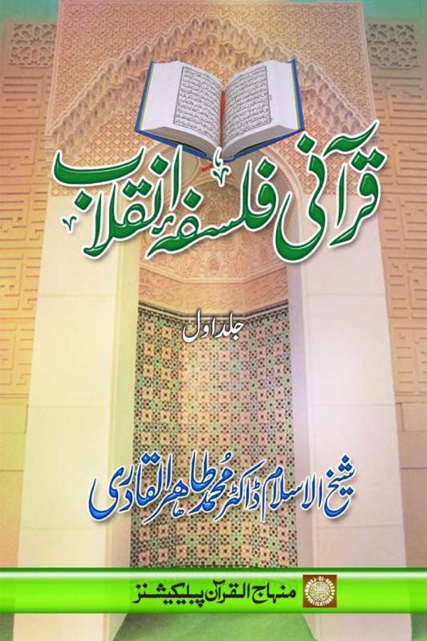 The Quranic Philosophy of Revolution (vol. I)