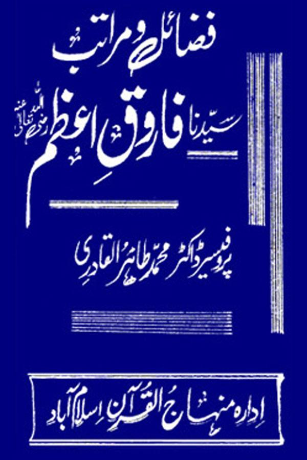 The Virtues of Sayyiduna Farooq Azam (R.A.)