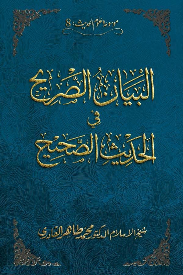 al-Bayan al-Sarih fi al-Hadith al-Sahih