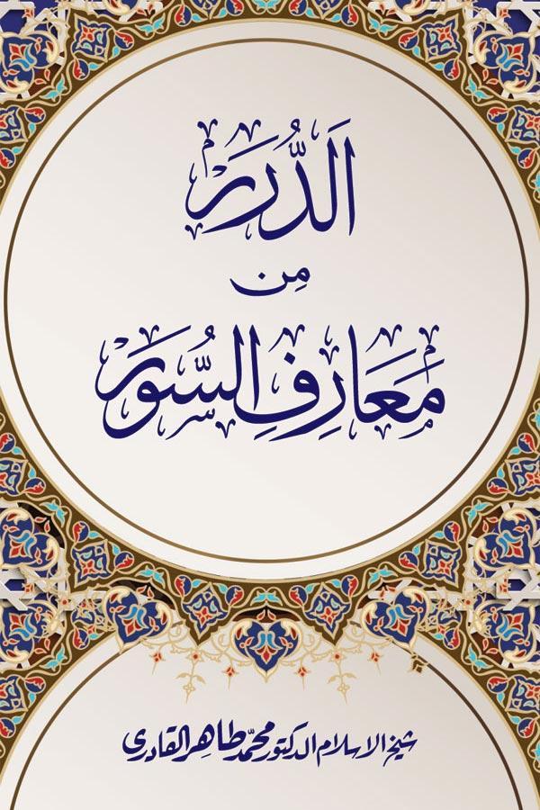 al-Durar min Marif al-Suwar