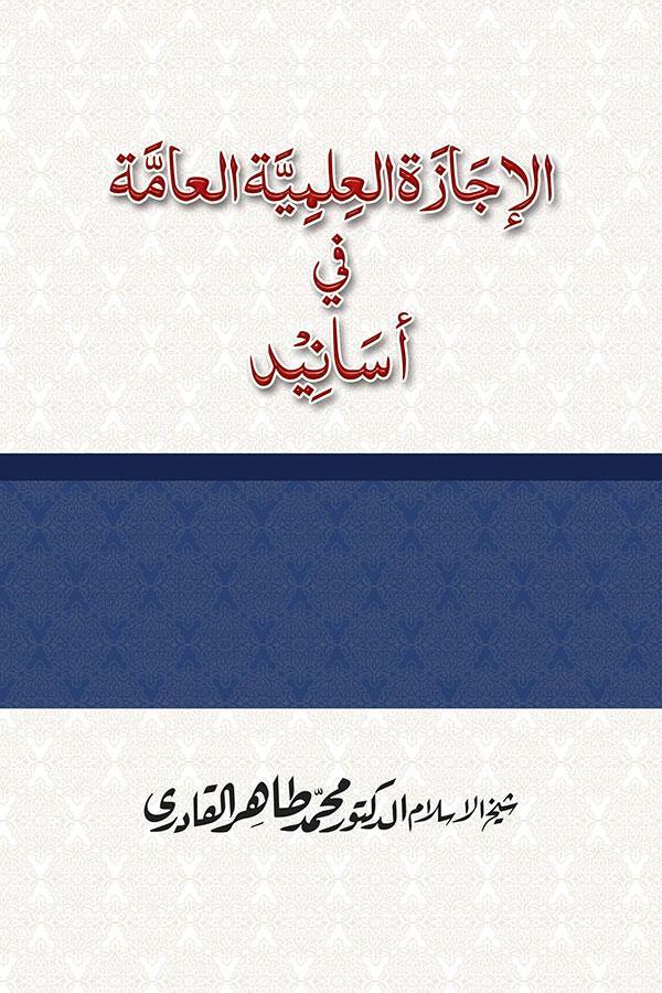 al-Ijaza al-Ilmiyya al-Aamma [ver.2.2]