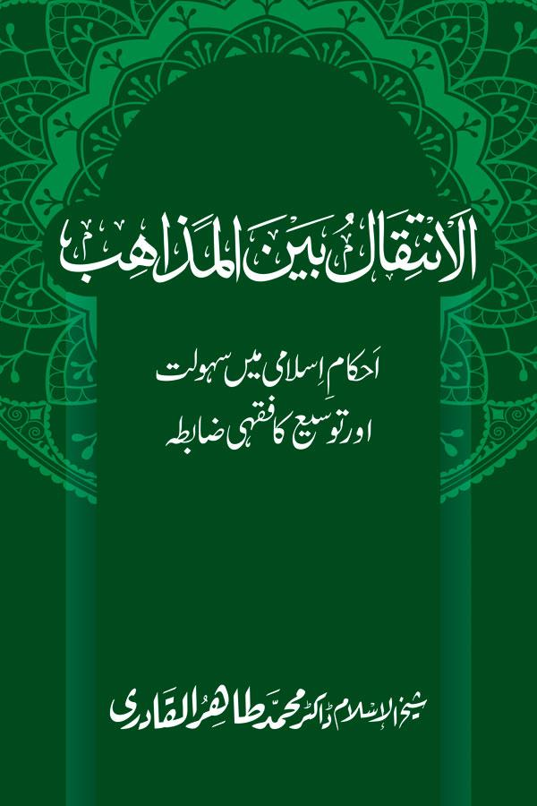 al-Intiqal Bain al-Mazahib