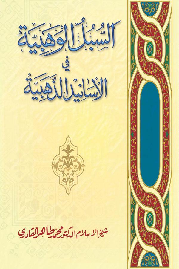 al-Subul al-Wahabiya fi al-Asanid al-Dhahabiyya [ver.2.1]