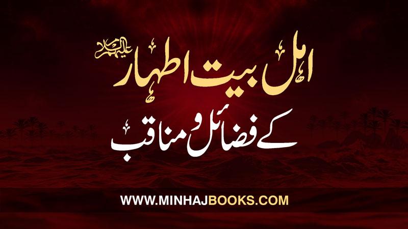 Ahle Bayt e Athar Alayhimas-salam