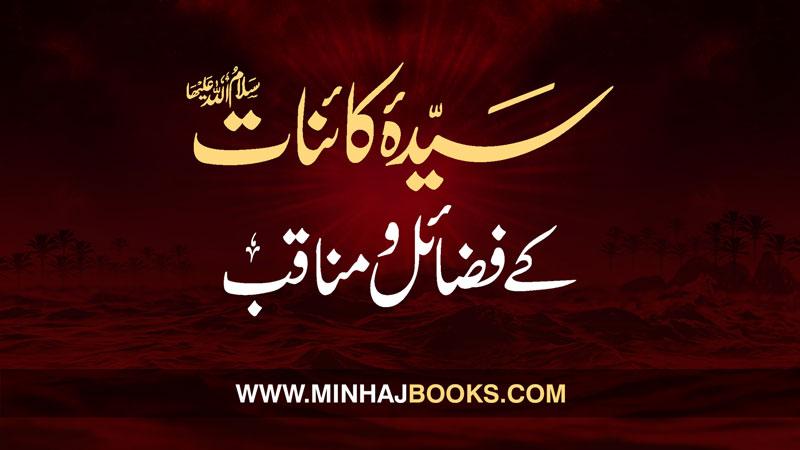Sayyida Kainat salam Allah alayha