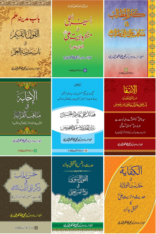 Sayyiduna Ali (R.A.) ke Fazail-o-Manaqib